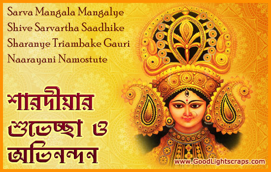 Durga puja greetings in bengali m4hsunfo