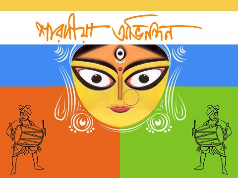 Happy durga puja wishes in bengali m4hsunfo
