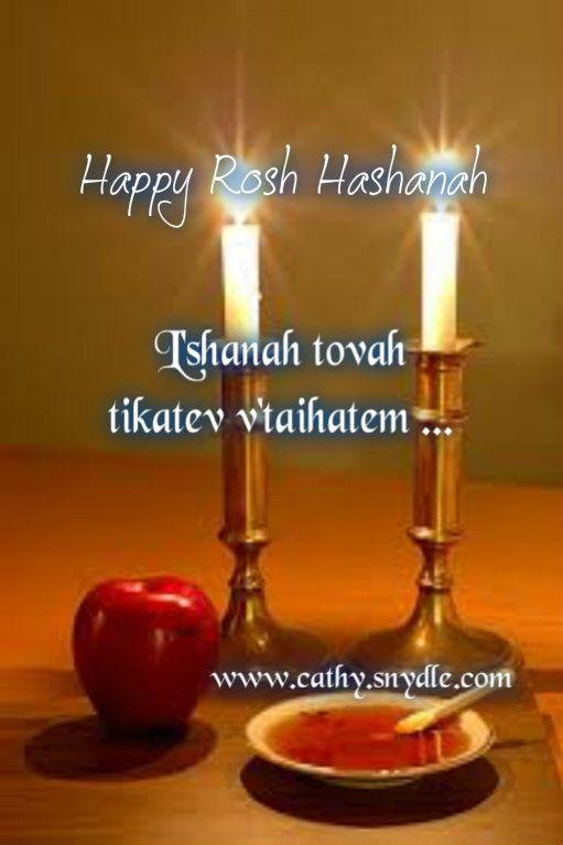 50 best rosh hashanah images on askideas happy rosh hashanah greeting card m4hsunfo