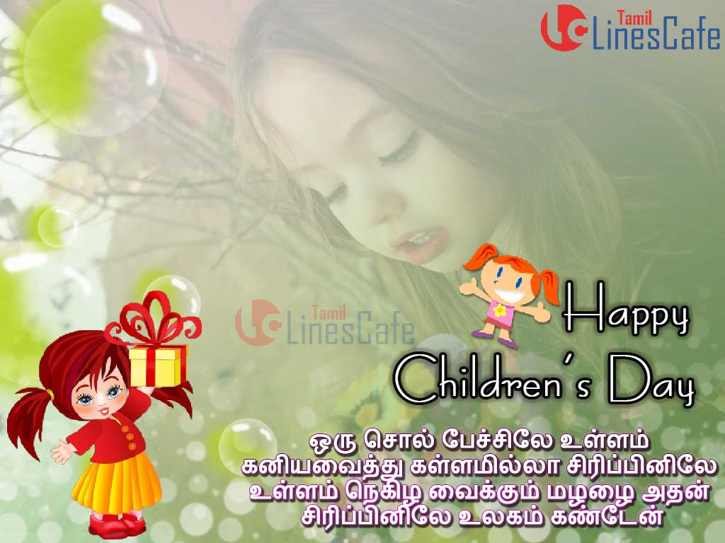 Awesome Happy Children S Day Wishes In Tamil Wallpaper
