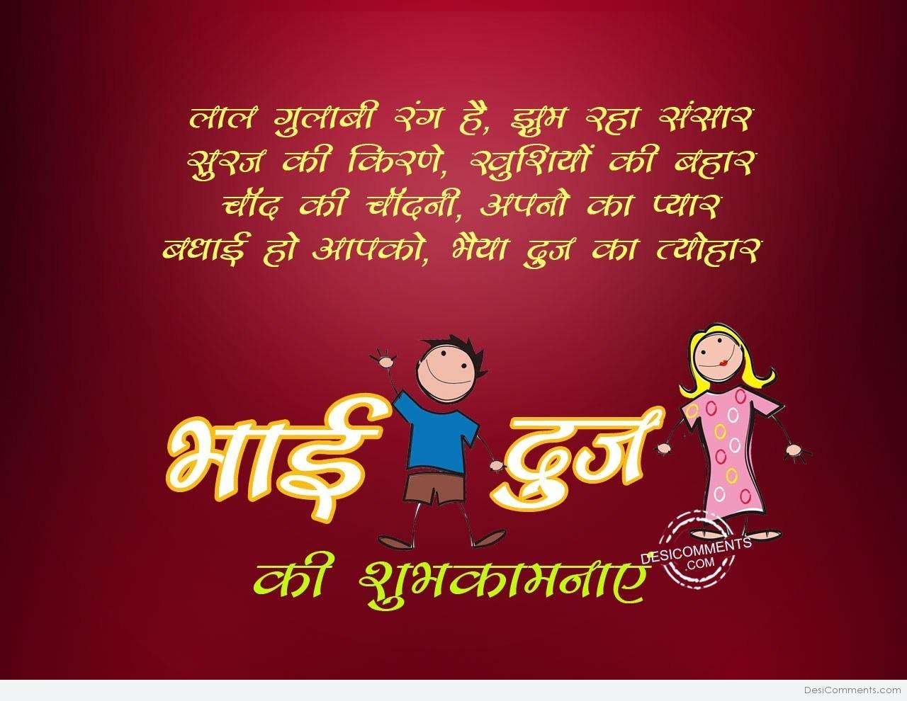 50 Best Bhai Dooj 2017 Greeting Picture Ideas