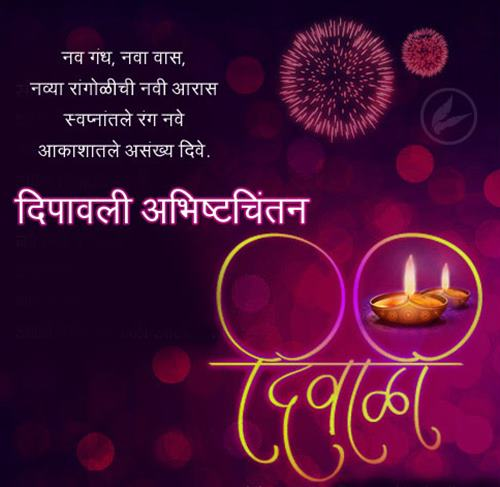 Diwali greetings in hindi m4hsunfo