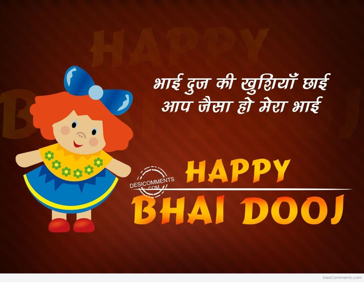 50 most beautiful bhai dooj wish pictures and images happy bhai dooj wishes for brother from sister kristyandbryce Images