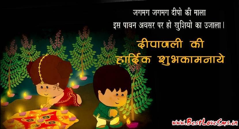 diwali in hindi language Short poems on diwali, poems on diwali festival, diwali poems in hindi, english diwali poems, poems on diwali for kids & children, hindi diwali kavita for all.