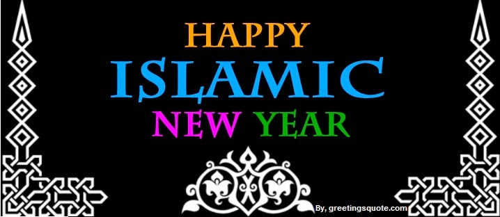 Happy islamic new year 2017 greeting card m4hsunfo