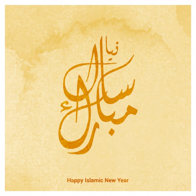 happy islamic new year arabic calligraphy card