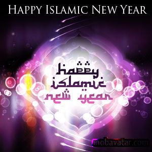 50 most beautiful islamic new year 2017 greeting pictures and images happy islamic new year cosmic gate greetings m4hsunfo
