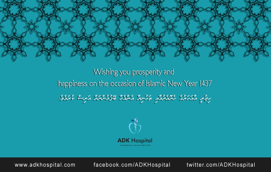 wishing you prosperity and happiness on the occasion of islamic new year