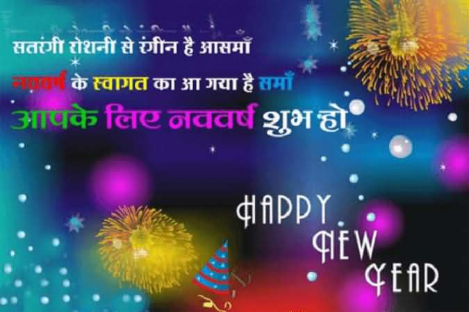 new year in hindi