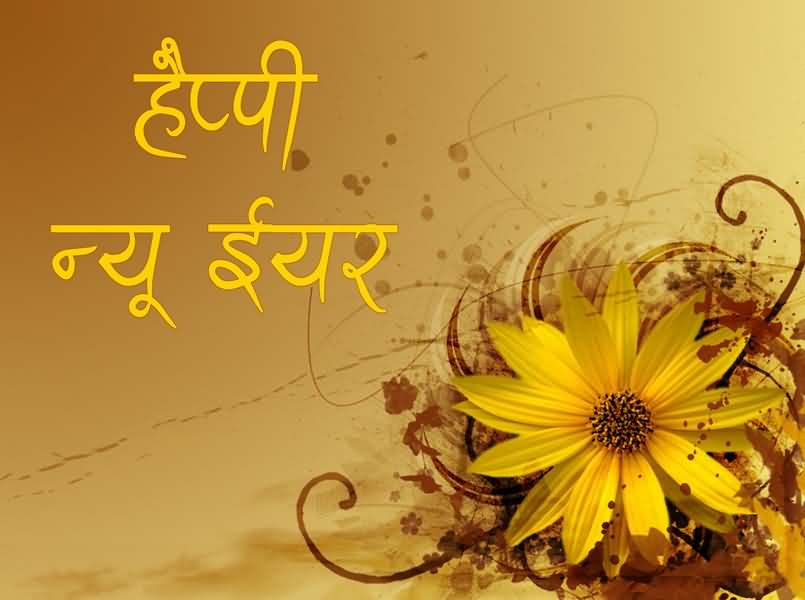 happy new year in hindi