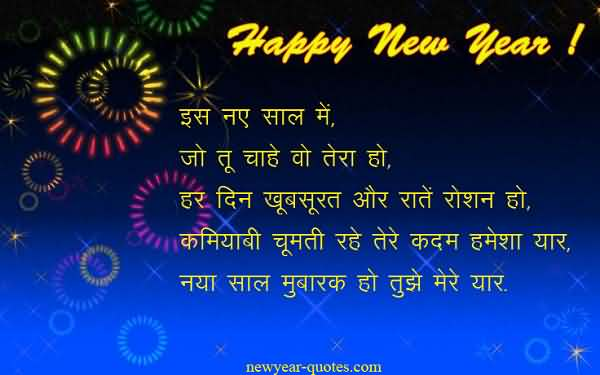 happy new year wishes in hindi card