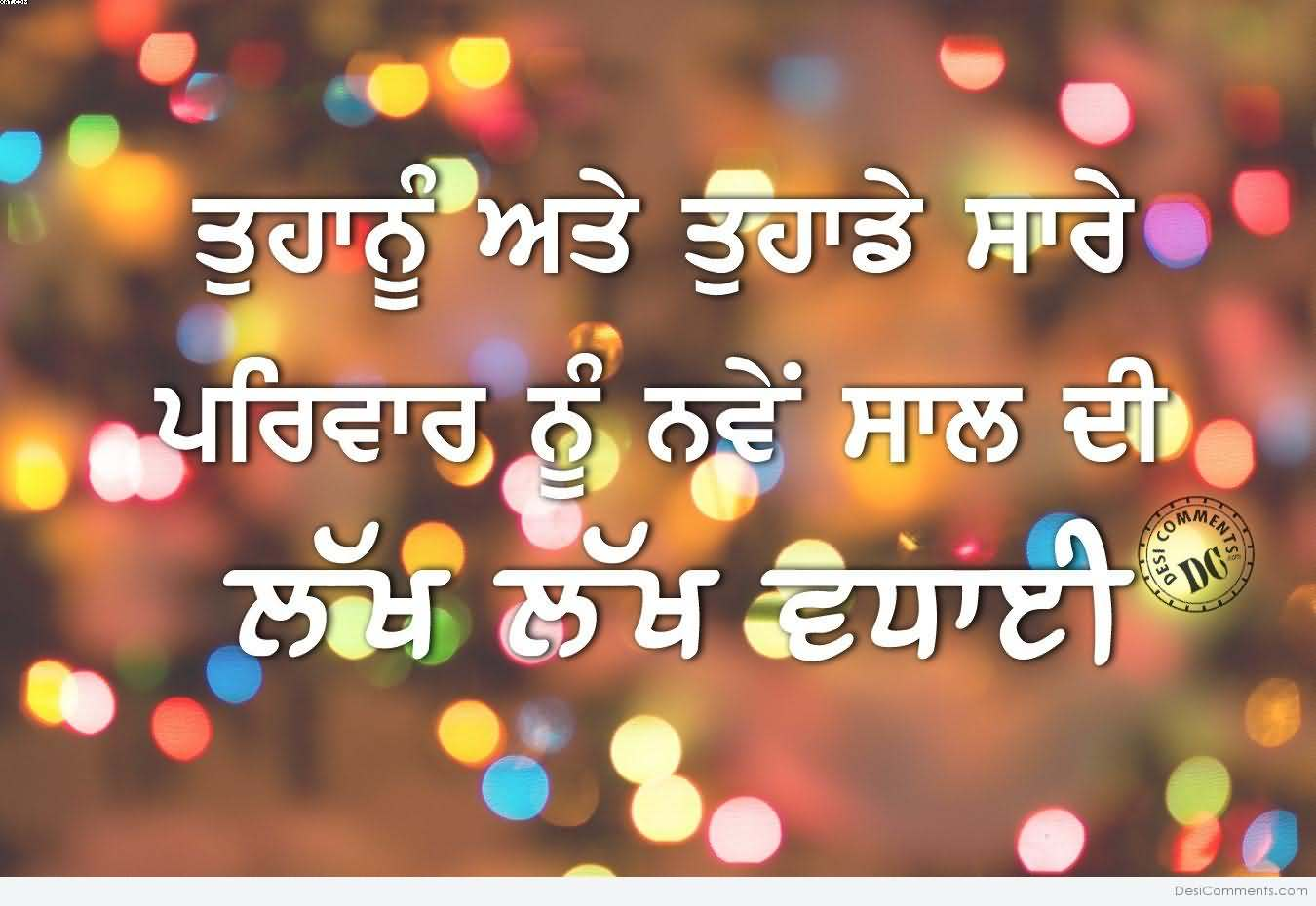 happy new year punjabi wishes picture