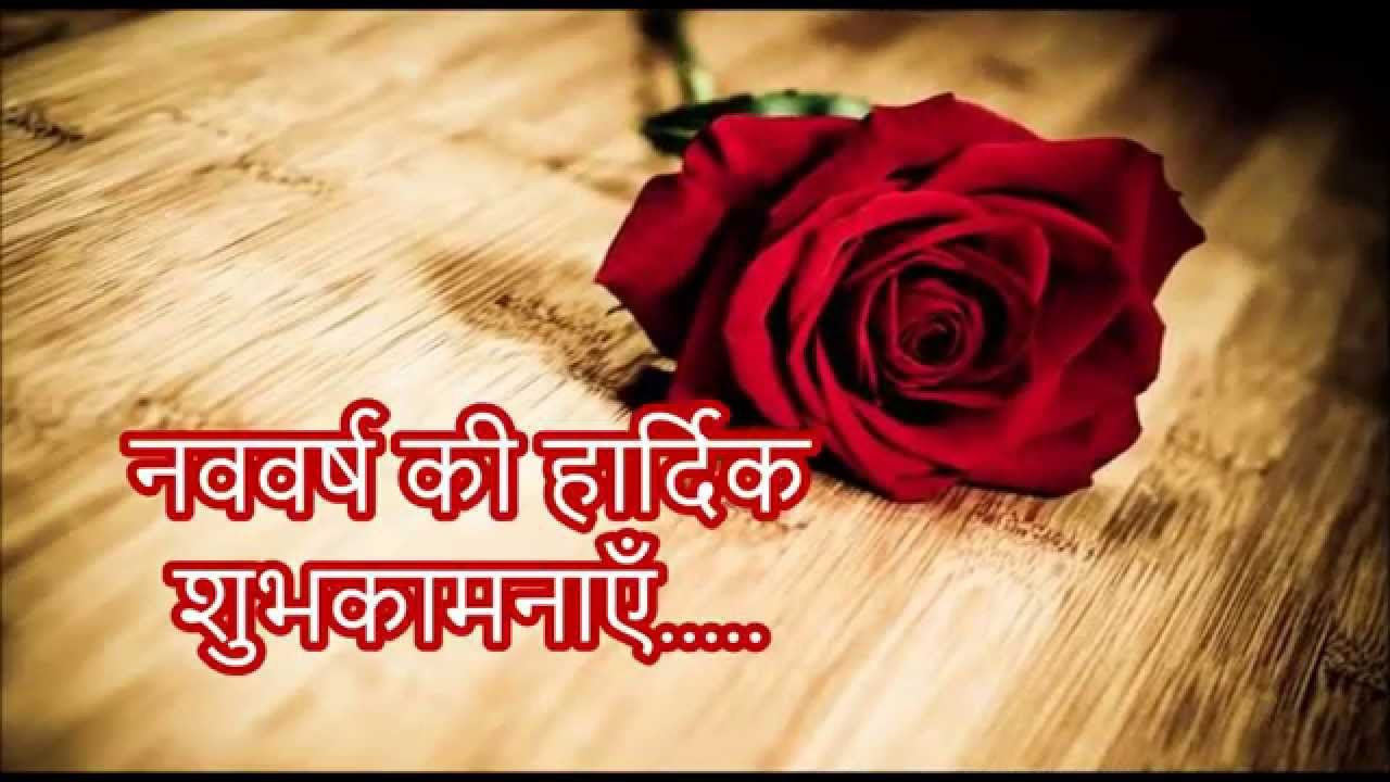 15 best happy new year wishes in hindi nav varsh ki hardik shubhkamnayein rose flower in background m4hsunfo Image collections