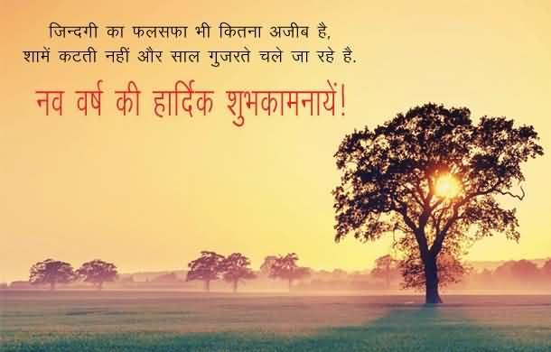 Nav Varsh Ki Hardik Shubhkamnayein