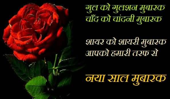 Naya Saal Mubarak Rose Flower Picture