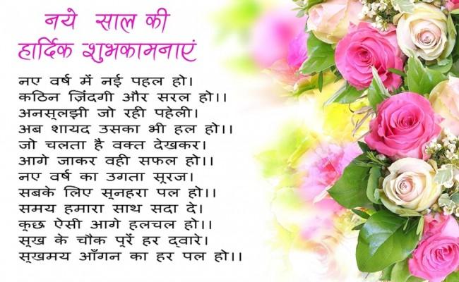 Naye Saal Ki Hardik Shubhkamnayein Card