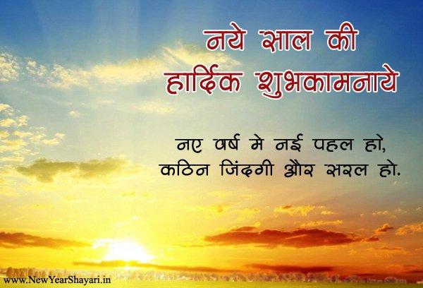 Naye Saal Ki Hardik Shubhkamnayein