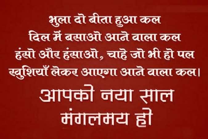 new year hindi wishes poem