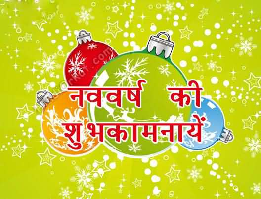 15+ Best Happy New Year Wishes In Hindi