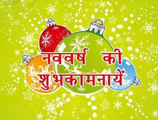 New Year Hindi Wishes