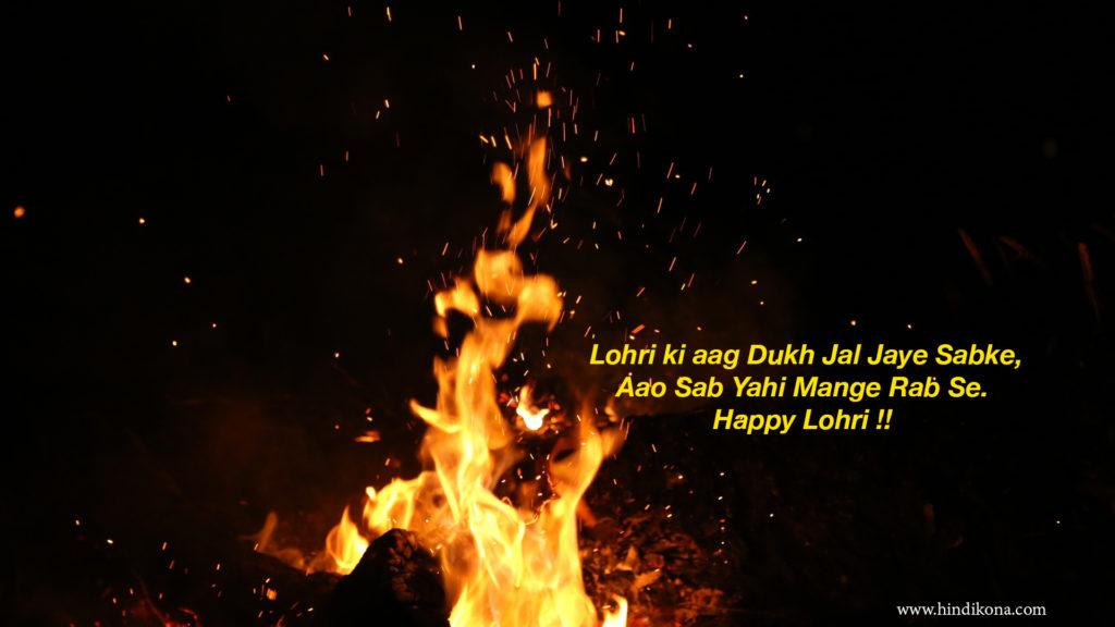 Happy Lohri Bonfire Picture