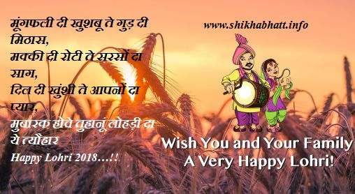 Wish You And Your Family A Very Happy Lohri