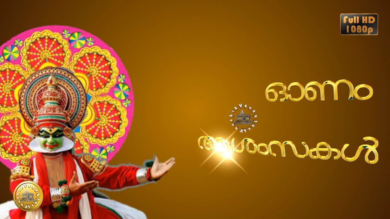 Onam Wishes In Tamil