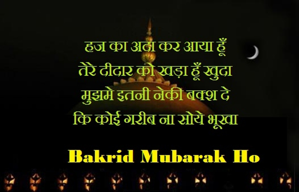 60 most beautiful bakrid 2018 wish pictures and images m4hsunfo