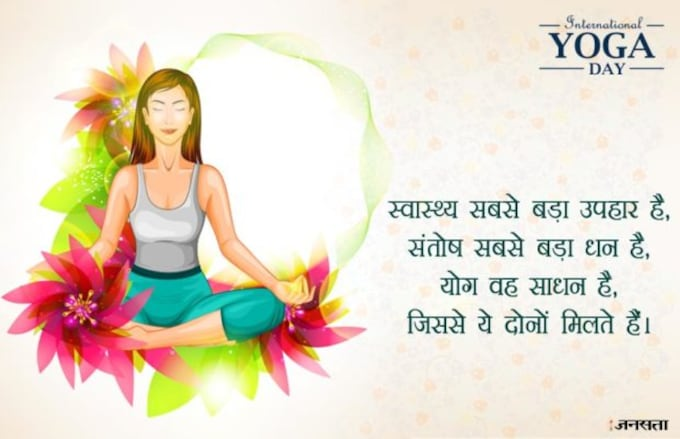 75 International Yoga Day 2019 Wish Pictures And Images